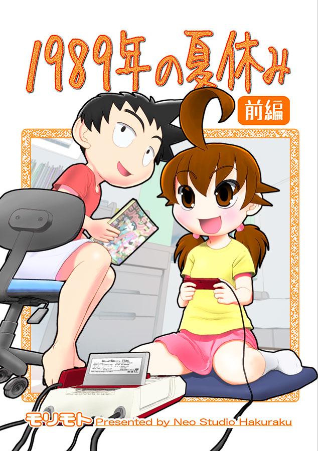 COMITIA128新刊「1989年の夏休み 前編」